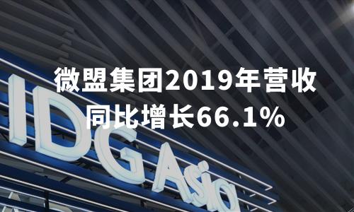 财报解读|微盟集团2019年营收同比增长66.1%,SaaS和精准营销创业绩新高