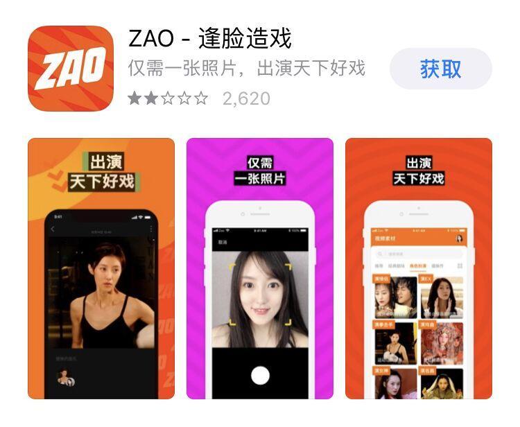 上线三天爆红的ZAO:微信分享链接被停止访问,用户协议整改
