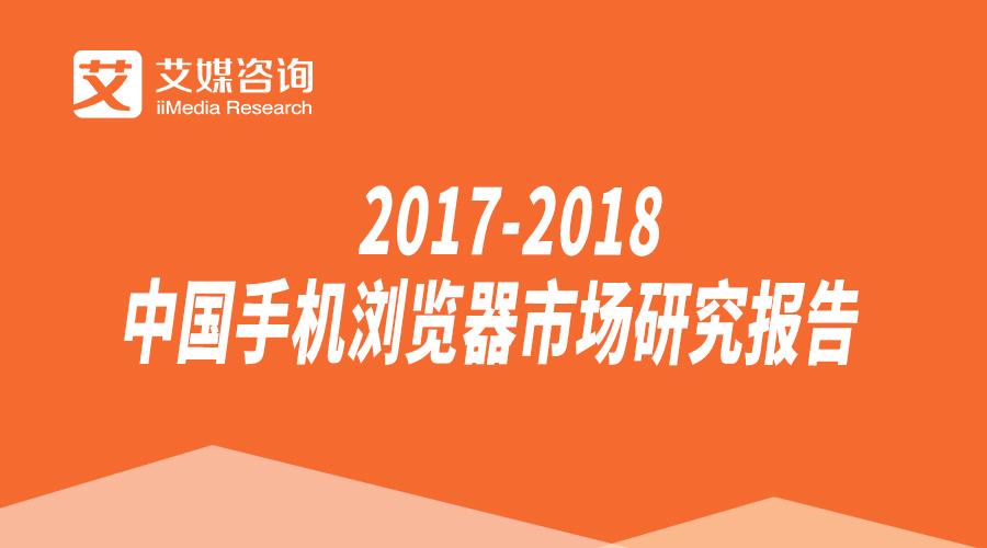 艾媒报告 | 2017-2018中国手机浏览器市场研究报告