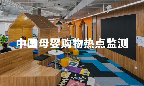 2019年12月中国母婴购物现状、线上投融资情况及线下典型企业分析