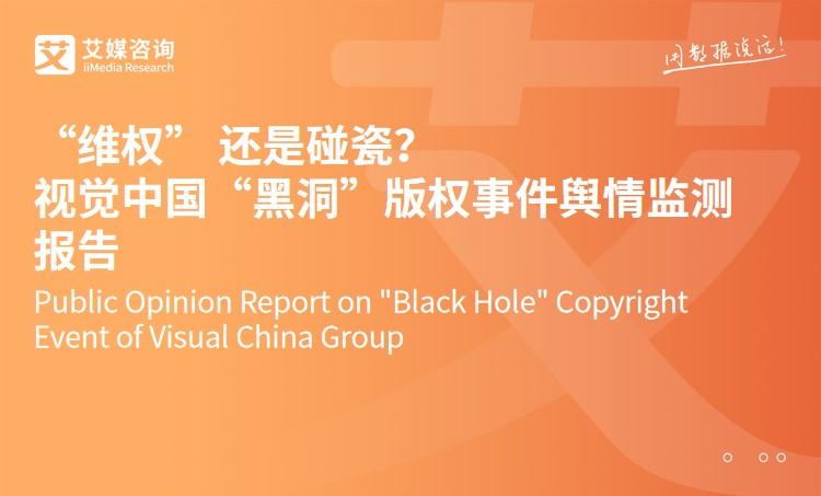 """""""维权""""还是碰瓷?视觉中国""""黑洞""""版权事件舆情监测报告"""