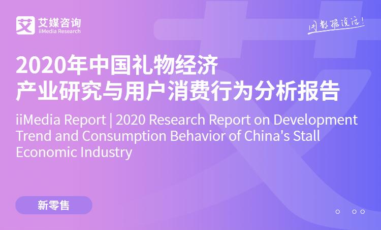 艾媒咨询|2020年中国礼物经济产业研究与用户消费行为分析报告