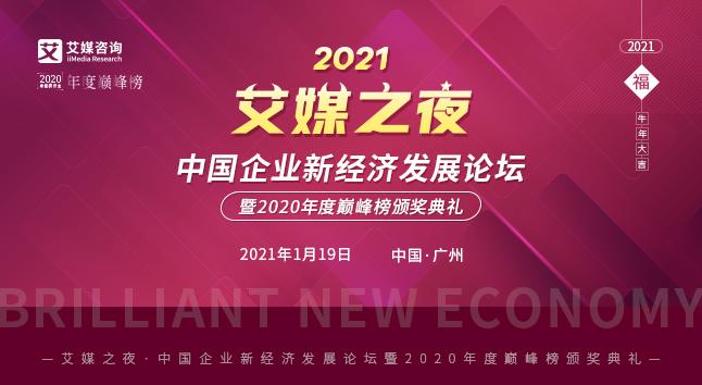 中国企业新经济发展论坛暨2020年度巅峰榜颁奖典礼将于1月19日隆重举行