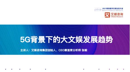 """艾媒咨询CEO张毅受邀参加""""2021南京数字文娱生态大会""""并发表主题演讲"""