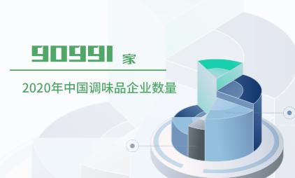 调味品行业数据分析:2020年中国调味品企业数量已达90991家