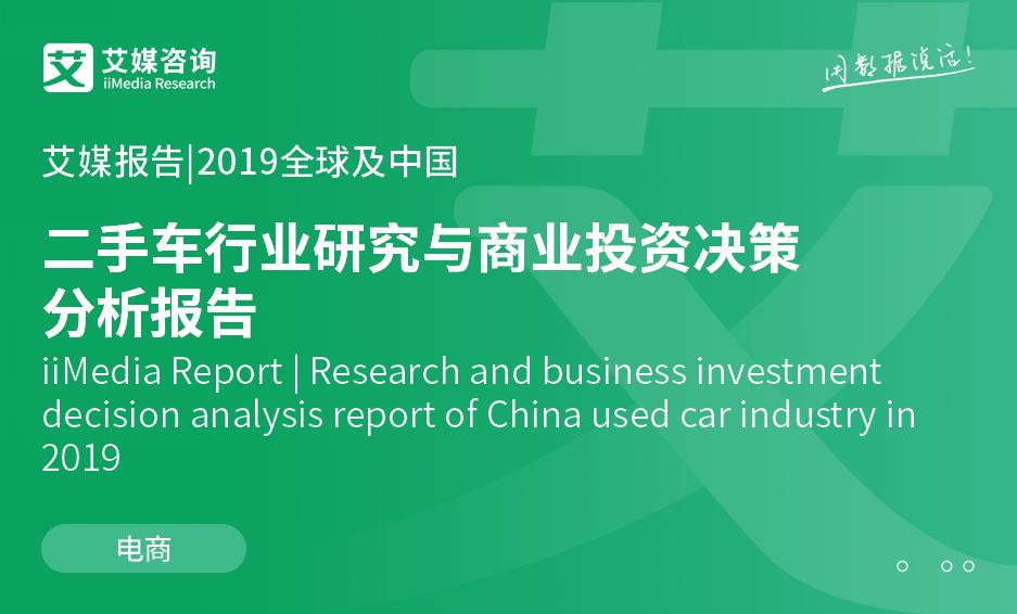 艾媒报告|2019全球及中国二手车行业研究与商业投资决策分析报告