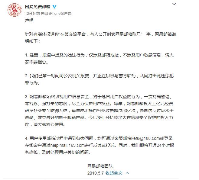 网易邮箱账号遭公开叫卖 官方回应:不涉及用户敏感信息,已报案