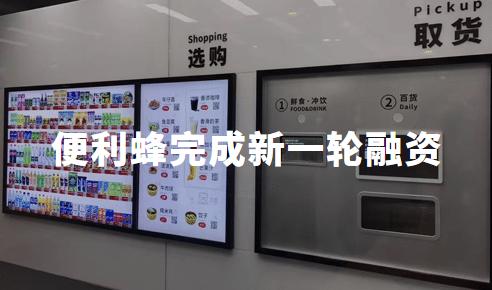 后起之秀:便利蜂完成新一轮融资,门店数超1500家且北京地区已盈利