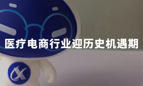 疫情催化,2020年中国医疗电商行业迎历史机遇期,新零售模式成趋势