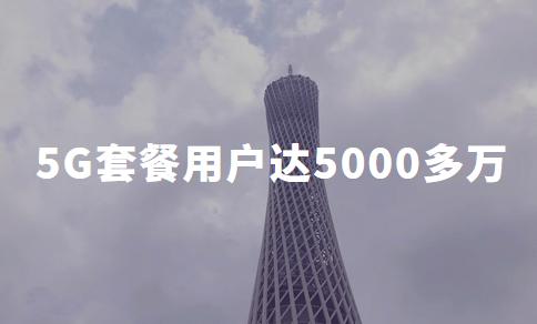 按下快进键!工信部:5G套餐用户达5000多万,5G手机价格快速下探至两千多