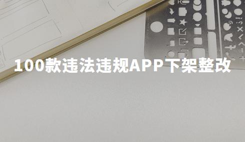 APP违法采集个人信息整治加大力度,微店、光大银行等100款违法违规app下架整改