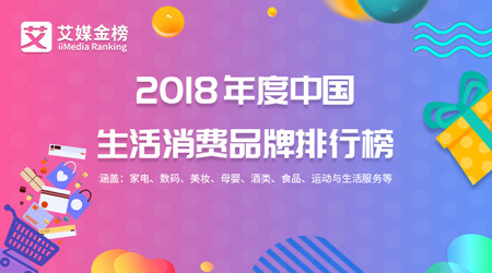 艾媒金榜|2018年度中国生活消费品牌排行榜