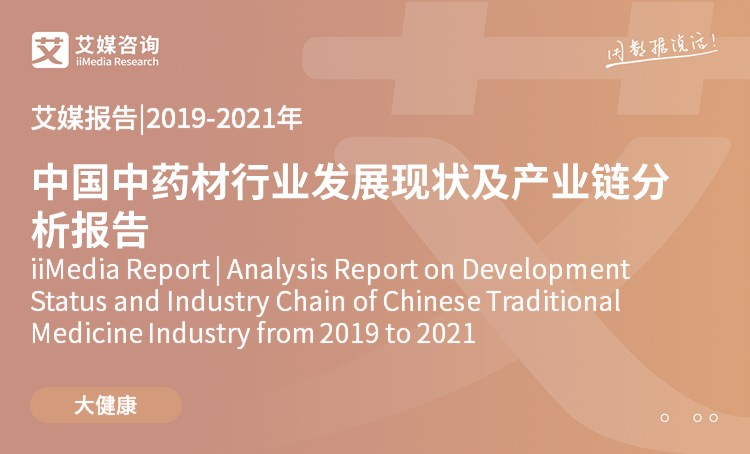 艾媒报告|2019-2021年中国中药材行业发展现状及产业链分析报告