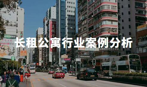 2019中国长租公寓大发一分彩案例分析——泊寓、自如、窝趣