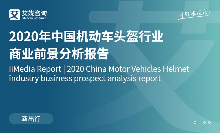 艾媒咨询|2020年中国机动车头盔行业商业前景分析报告
