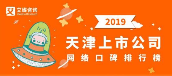 艾媒金榜 |天津上市公司网络口碑排行榜