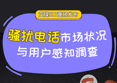"""聚焦517:一组数据揭露""""骚扰电话""""黑产内幕"""