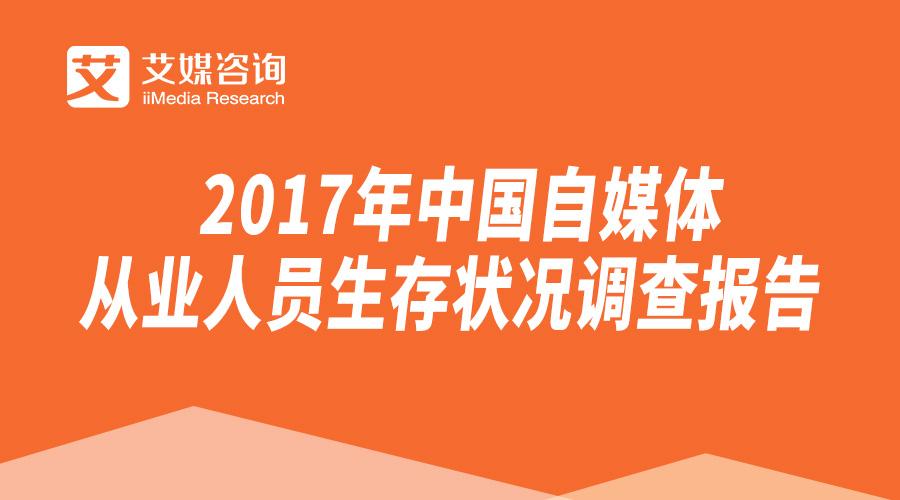 艾媒报告丨2017年中国自媒体从业人员生存状况调查报告