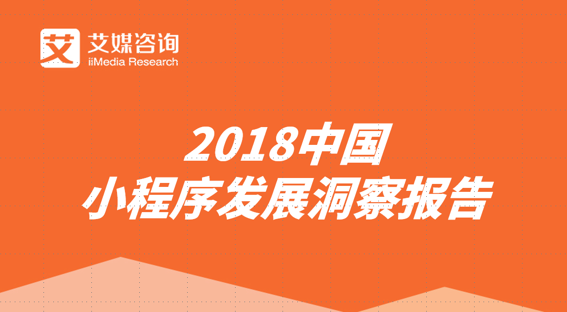 艾媒报告丨2018中国小程序发展洞察报告