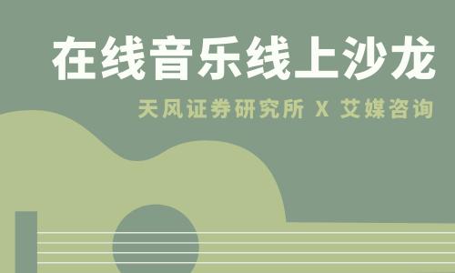 天风证券研究所 x 艾媒咨询网易云音乐上市专场——在线音乐线上沙龙