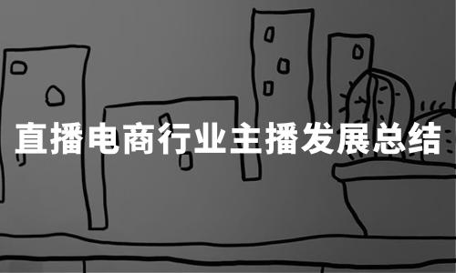 2020年H1中国直播电商主播收入数据、分成模式及发展总结