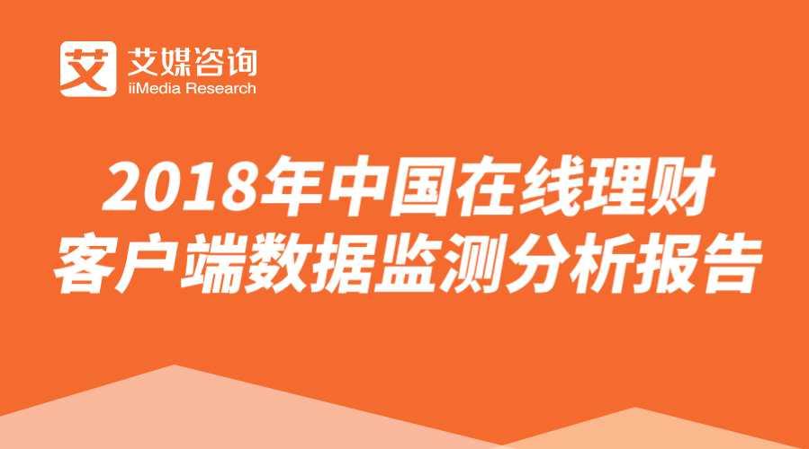 艾媒咨询:2018年中国在线理财客户端数据监测分析报告