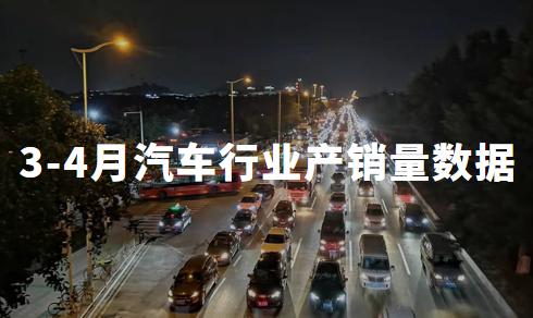 2020年3-4月中国汽车行业热点动态、各类车辆产销量数据分析