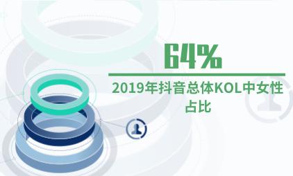 KOL营销行业数据分析:2019年抖音总体KOL中女性占比64%