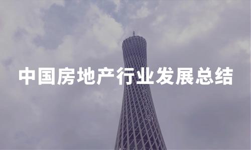 2020年6-7月中国房地产行业发展总结及房企动态分析