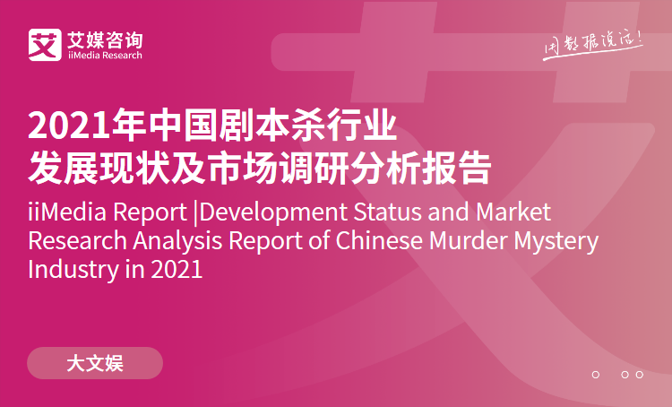 艾媒咨询|2021年中国剧本杀行业发展现状及市场调研分析报告