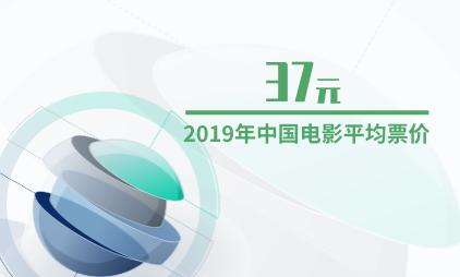 电影行业数据分析:2019年中国电影平均票价为37元