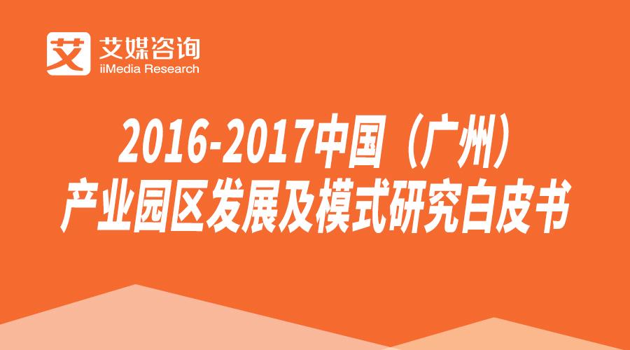 2016-2017中国(广州)产业园区发展及模式研究白皮书