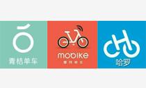 广州公布2019年互联网租赁自行车运营商中标结果:摩拜18万,哈啰12万,青桔10万