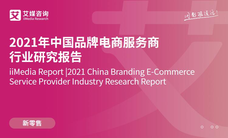 艾媒咨询|2021年中国品牌电商服务商行业研究报告