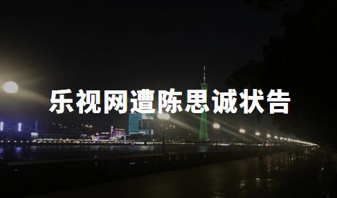 违规担保乐视体育风波又起:乐视网遭陈思诚状告,索赔2896.67万