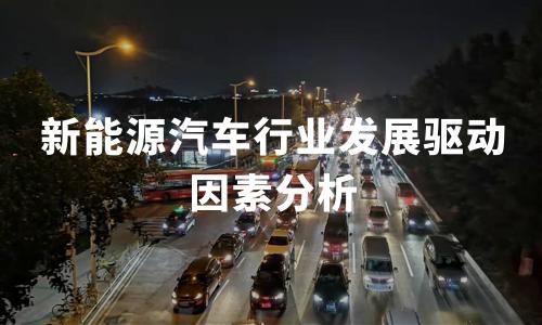 2020年中国新能源汽车行业发展驱动因素分析