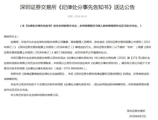 @长生生物高俊芳等6位高管:你们有一份来自深交所的处罚告知书待接收