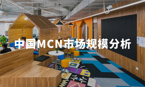 2019-2020年中国MCN发展环境、市场规模及融资大数据分析