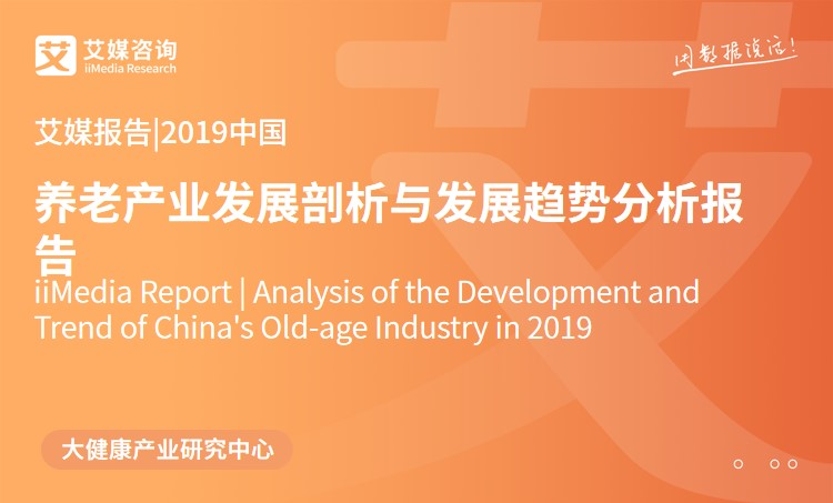 艾媒报告 |2019中国养老产业发展剖析与发展趋势分析报告