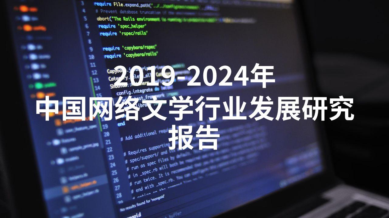 2019-2024年中国网络文学行业发展研究报告
