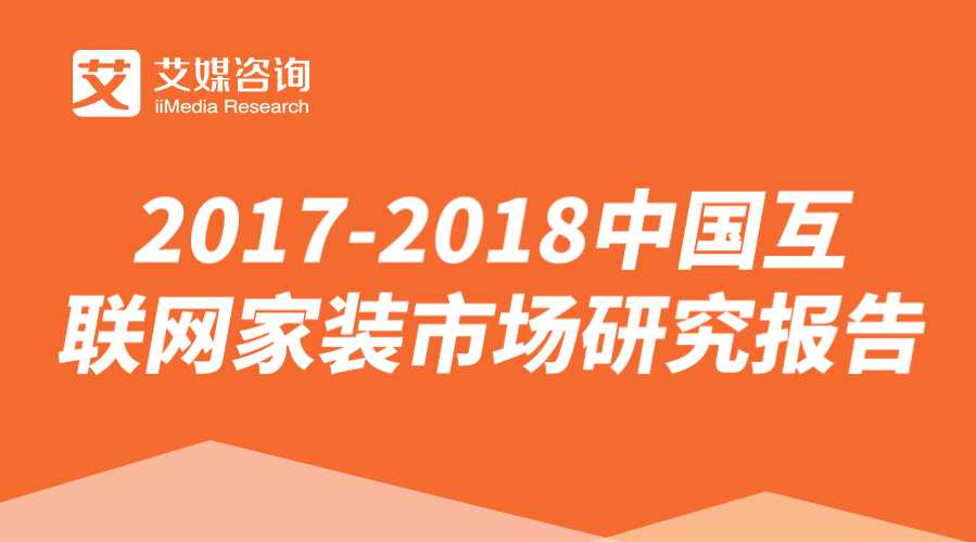艾媒报告 |2017-2018中国互联网家装市场研究报告
