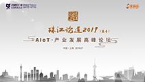"""""""珠江论道2019(夏季):AIoT产业发展高峰论坛""""于7月12日在上海隆重举行"""