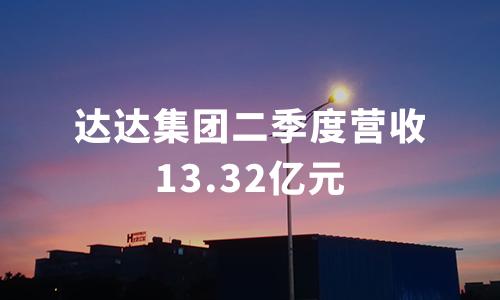 达达集团二季度营收13.32亿元,京东到家下半年收入增长目标为100%