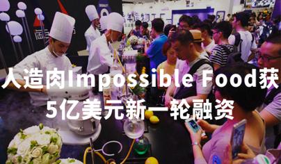 资本再涌入人造肉赛道:Impossible Food获5亿美元新一轮融资