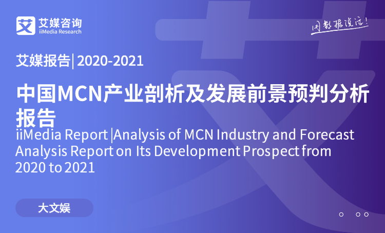 艾媒报告|2020-2021中国MCN五分3d运行大数据监测及趋势研究报告