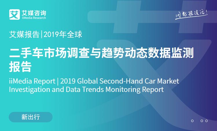 艾媒报告 |2019全球二手车市场调查与趋势动态数据监测报告