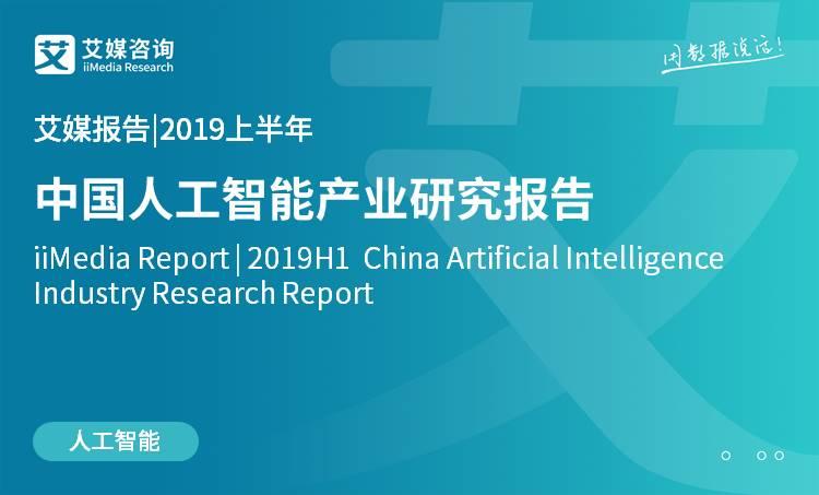 艾媒报告 |2019上半年中国人工智能产业研究报告