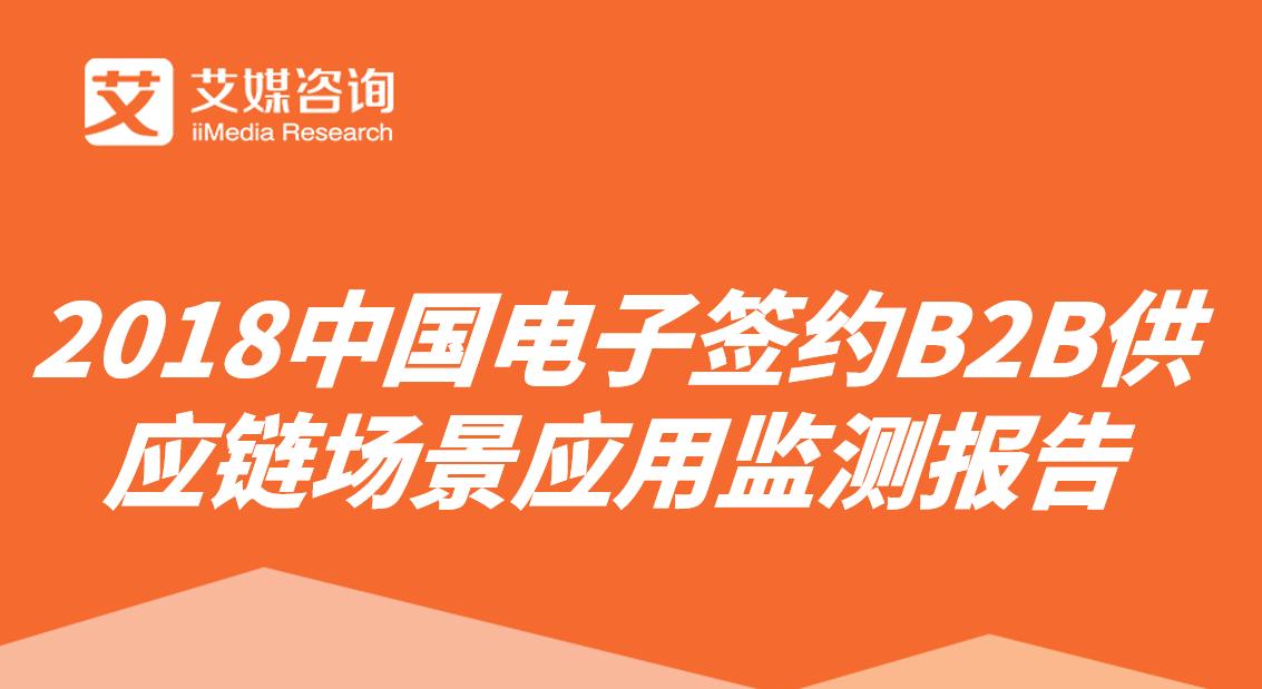 艾媒报告|中国电子签约B2B供应链场景应用监测报告