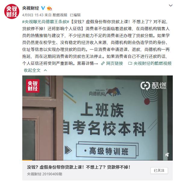 """央视曝光尚德机构""""霸王条款"""",使用虚假身份为学员办理贷款分期"""