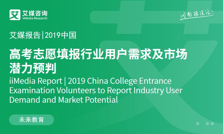 艾媒报告|2019中国高考志愿填报行业用户需求及市场潜力预判